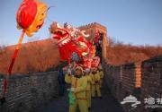 慕田峪长城2010年春节活动