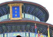 皇家祭天仪式春节期间复现天坛