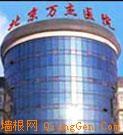 北京万杰医院