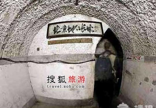 隐藏在北京地下可容纳30万人的秘密城市