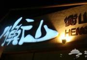 舒适闲情的生活 港人带您在北京饮港茶
