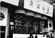 探秘老北京最繁华的饭庄