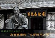 """京西韭园元代古村的""""小桥流水人家"""""""