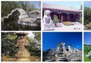 北京十大遗址公园