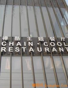 禅酷主题餐厅