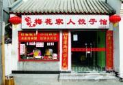 最爱吃妈妈包的饺子 韩庚的梅花家人饺子馆