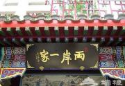 京城的台式美味餐厅