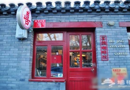"""陈奕迅最爱的北京""""街角的咖啡店"""""""