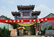 北京怀柔圣泉山将办第三届健身旅游文化节