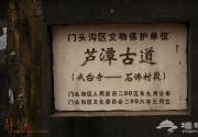 北京的敦煌