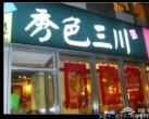 尝遍京城美食