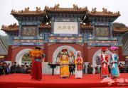 北京丫髻山第二十一届传统庙会盛大开幕