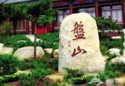 天津盘山 京城之东有妙境