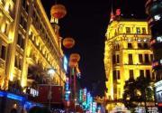 玩转上海 南京路上挥洒激情与精彩