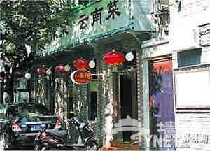 北京美食攻略:只见门牌的最私密餐厅[墙根网]