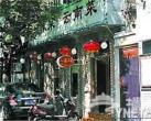 北京美食攻略:只见门牌的最私密餐厅