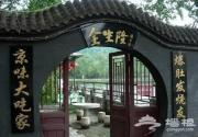 北京八大爆肚店