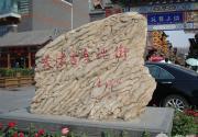 天津 古文化街