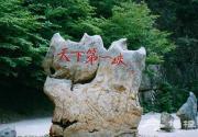 野三坡风景名胜区著名景点一览