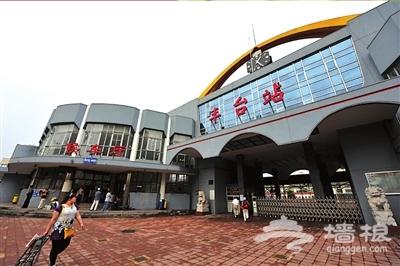 丰台火车站20日起停办客运