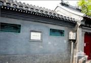 老北京西四北三条胡同的故事