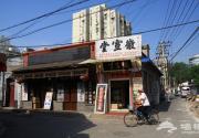 最后的北京市宣武区