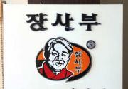 """潜入北京""""韩食村"""" 另类韩菜一手掌控"""