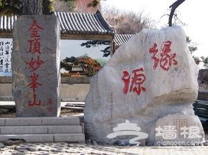 """北京妙峰山的""""金顶妙峰山""""石碑[点击放大]"""
