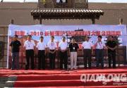 2010长城保护宣传万里行活动在嘉峪关闭幕