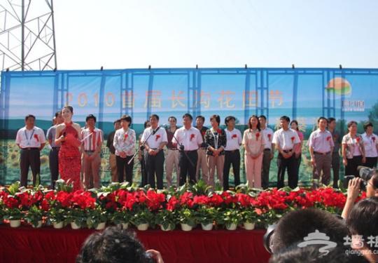 2010首届房山长沟花田节在长沟镇隆重举行