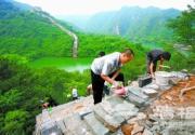 黄花城水长城修缮10月完工