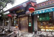 护国寺小吃店拆除 将原址重建