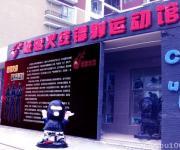 北京极速火线镭射运动馆