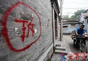 """细水长流胡同情:寻访老北京""""不见""""的胡同"""