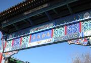 老外最爱的胡同游 淘北京老物件