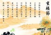 """重阳节食俗中的""""三宝""""及其做法"""