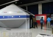 十月到北京天文馆看霍金探索宇宙展