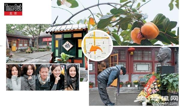 老舍故居:那些老北京的事儿和柿儿
