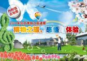 2011年北京博物之旅通票
