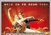北京圣诞音乐会一览表