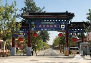 2012北京京郊旅游手册之朝阳区