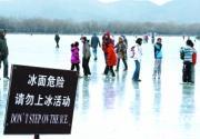颐和园湖面履薄冰 危险