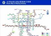 五条地铁新线 新年串游京城