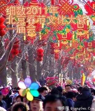 2020年春节逛逛北京庙会