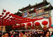 2011年地坛春节文化庙会