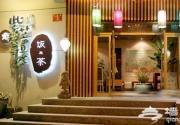 2011北京创意年夜饭餐厅推荐