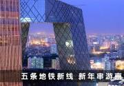 五条地铁新线 春节串游京城