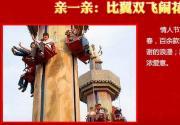北京欢乐谷2011年情人节优惠活动