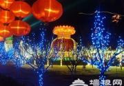 皇城根儿下闹花灯 北京元宵节7大玩乐好去处