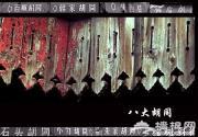 """徒步巡北京古代""""红灯区""""遗迹 漫游八大胡同"""